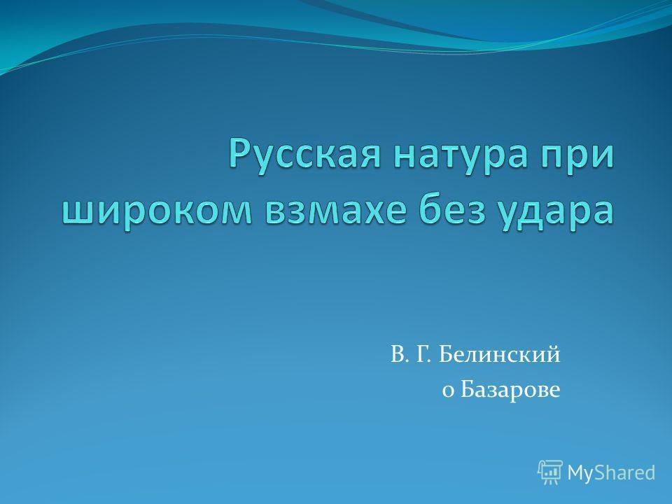 В. Г. Белинский о Базарове