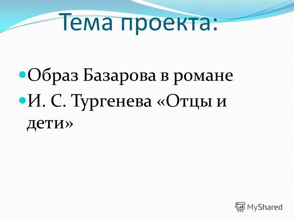temu-zhiznenniy-sochinenie-na-temu-harakter-bazarova-2106