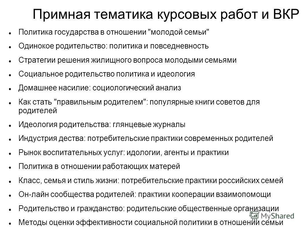 Примная тематика курсовых работ и ВКР Политика государства в отношении