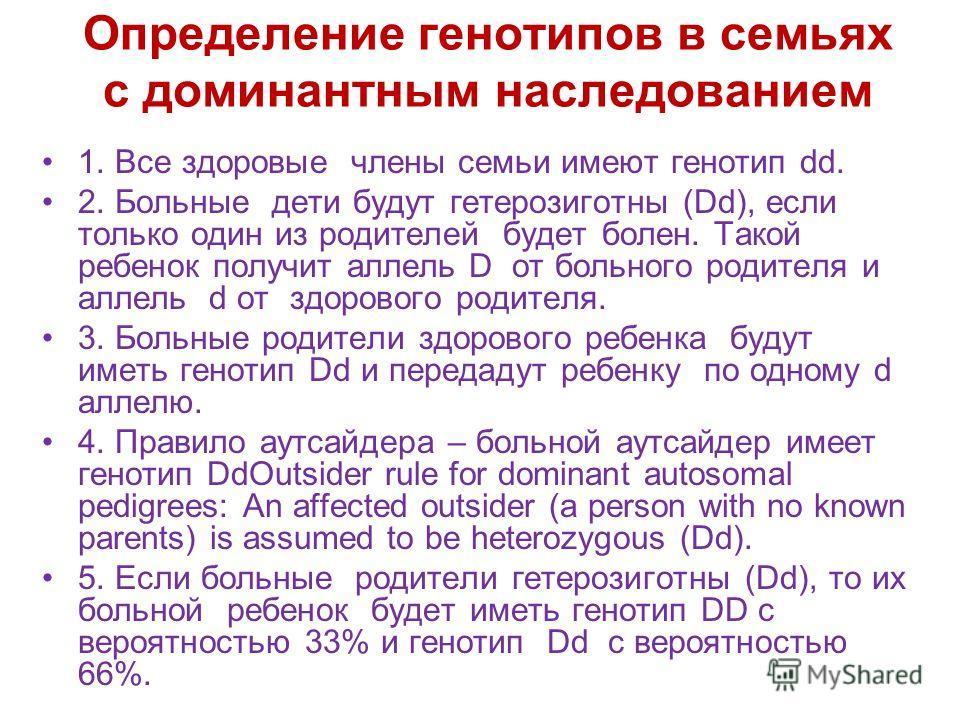 Определение генотипов в семьях с доминантным наследованием 1. Все здоровые члены семьи имеют генотип dd. 2. Больные дети будут гетерозиготны (Dd), если только один из родителей будет болен. Такой ребенок получит аллель D от больного родителя и аллель