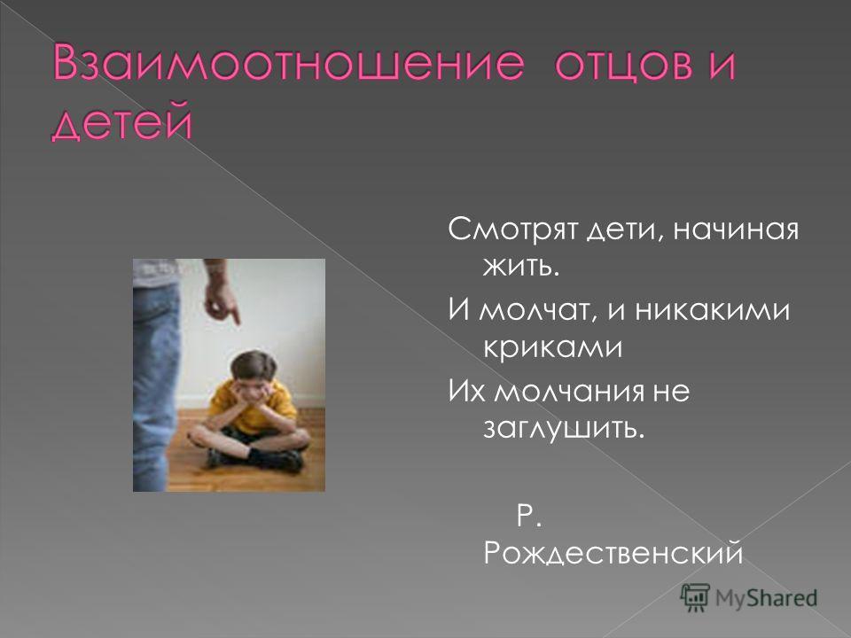 Смотрят дети, начиная жить. И молчат, и никакими криками Их молчания не заглушить. Р. Рождественский