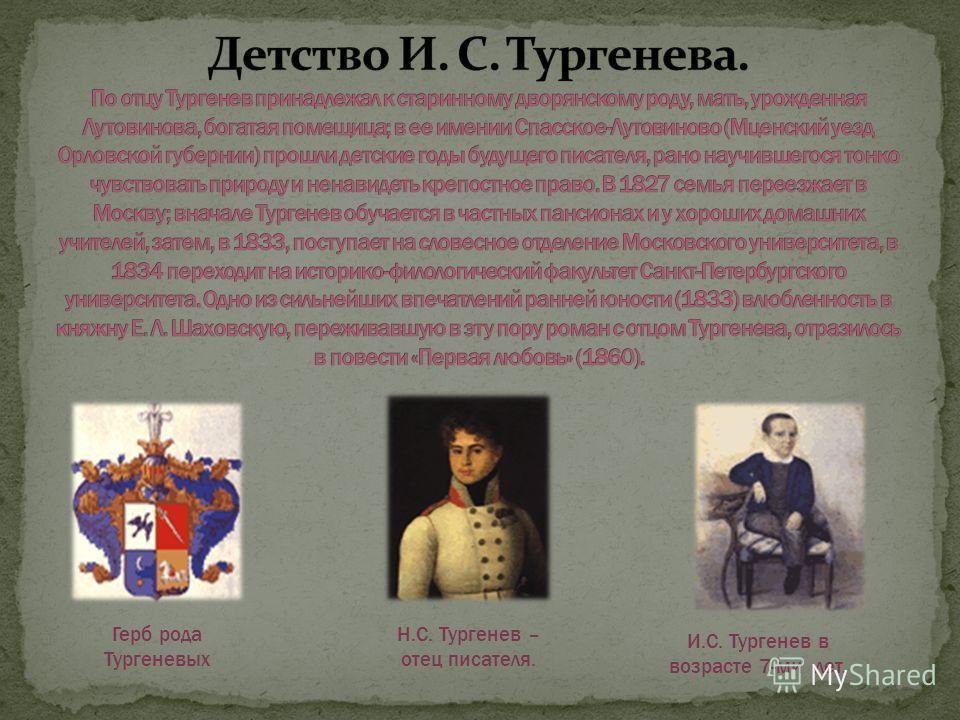 Герб рода Тургеневых Н.С. Тургенев – отец писателя. И.С. Тургенев в возрасте 7-ми лет.
