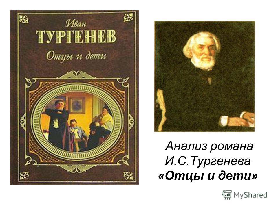 Анализ романа И.С.Тургенева «Отцы и дети»