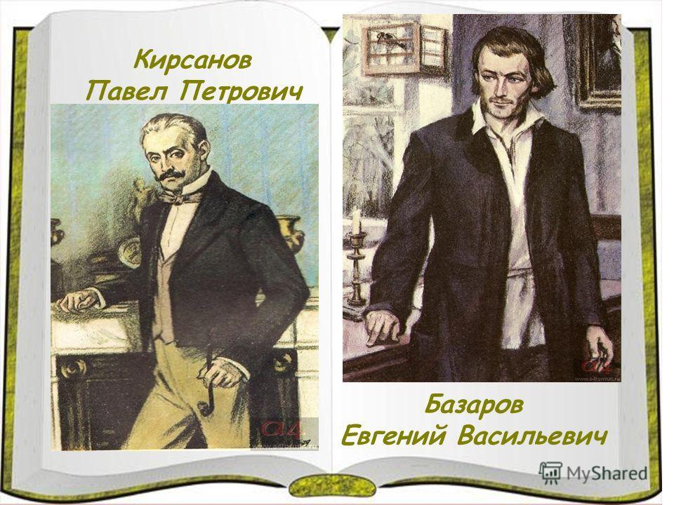 Кирсанов Павел Петрович Базаров Евгений Васильевич