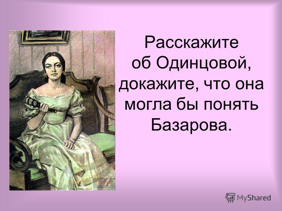 Расскажите об Одинцовой, докажите, что она могла бы понять Базарова.