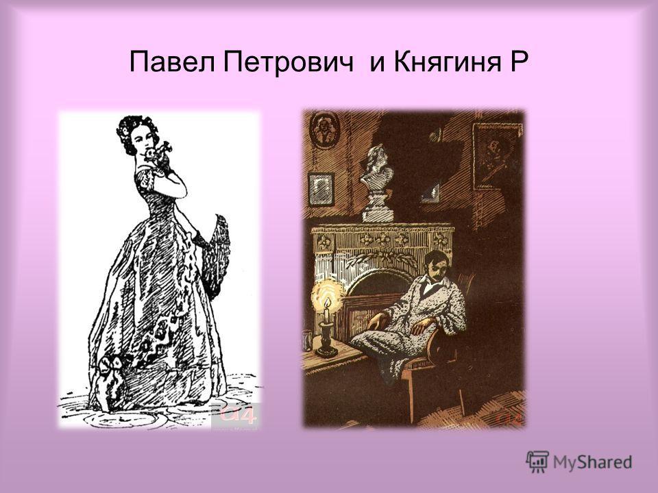 Павел Петрович и Княгиня Р