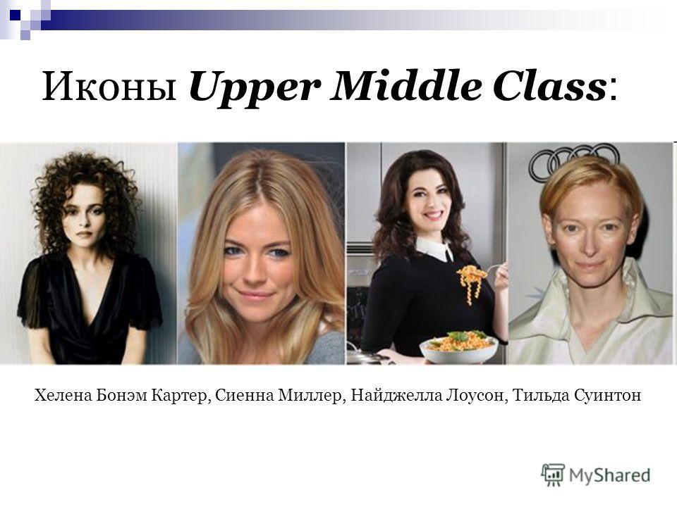 Иконы Upper Middle Class : Хелена Бонэм Картер, Сиенна Миллер, Найджелла Лоусон, Тильда Суинтон