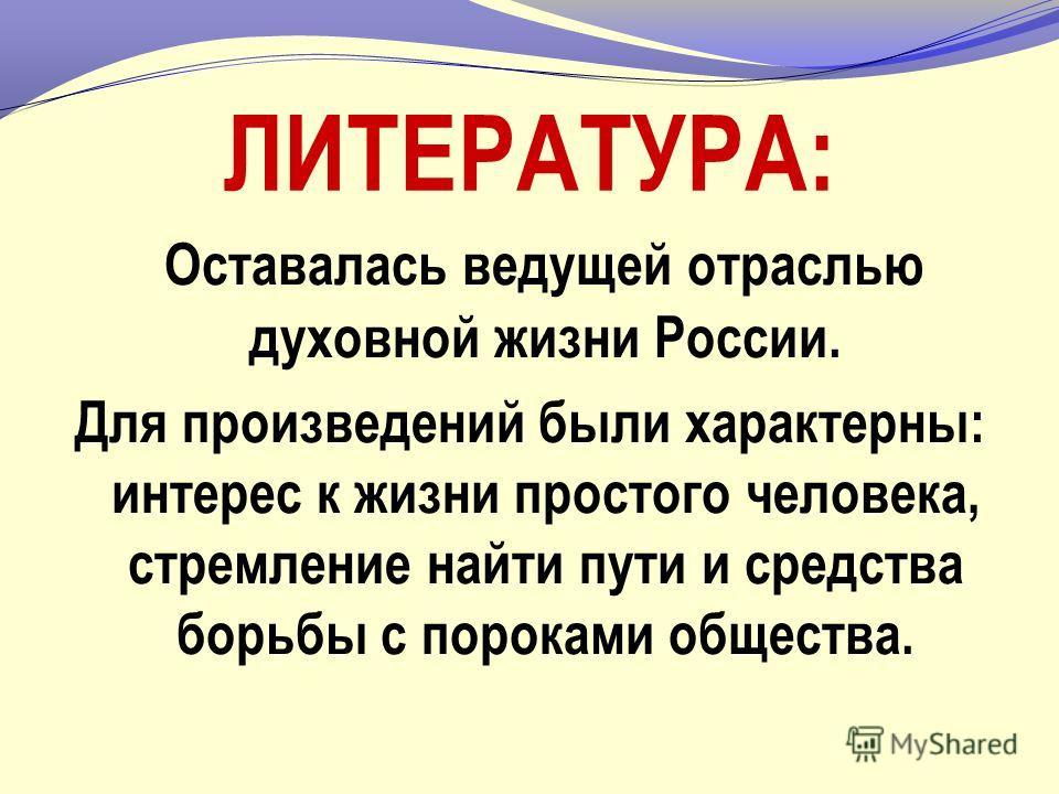ТЕМА УРОКА : Художественная культура народов России