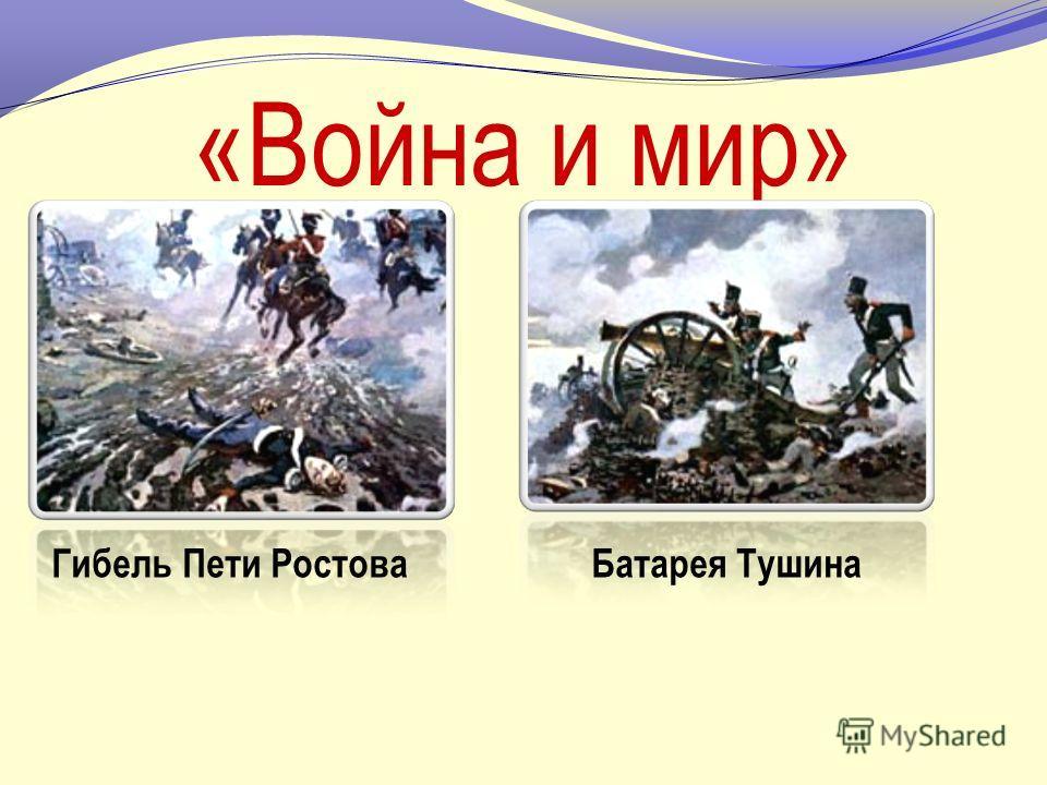Л.Н. Толстой 1828-1910 «Война и мир», «Анна Каренина», «Воскресение» Князь Андрей на поле Аустерлица
