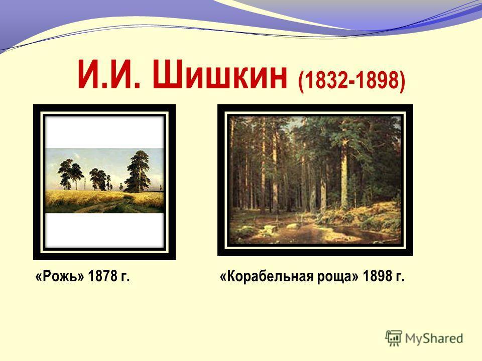 В.М. Васнецов (1848-1926) «Богатыри» 1881-1898 гг. «Алёнушка» 1881 г.