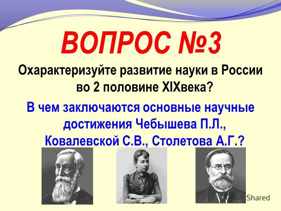 ВОПРОС 2 Дайте характеристику развитию высшего образования в России? Какие высшие учебные заведения появились в России?