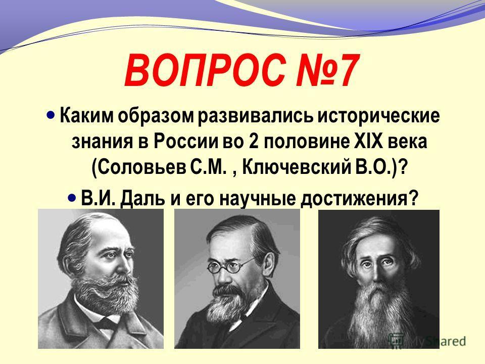 ВОПРОС 6 Каким образом развивались географические знания в России во 2 половине XIX в.?