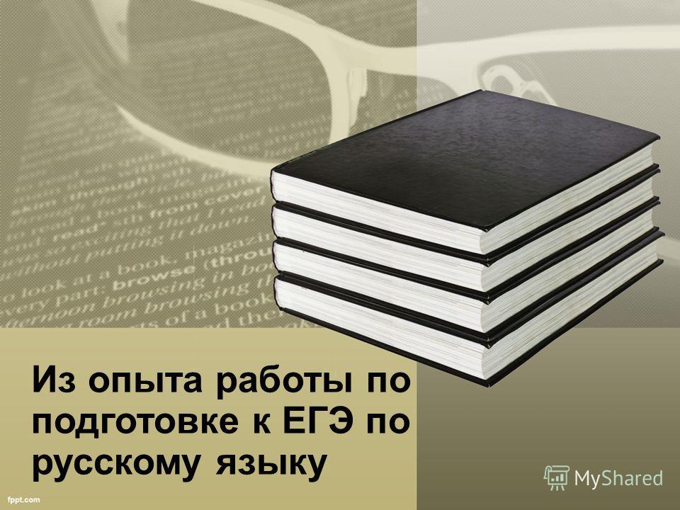 Из опыта работы по подготовке к ЕГЭ по русскому языку