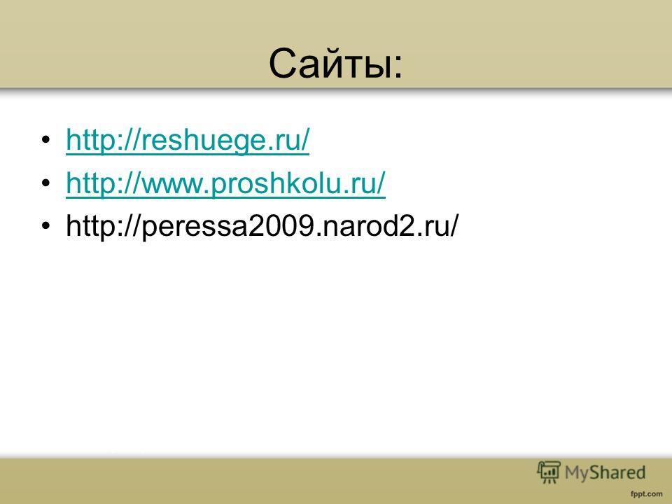 Сайты: http://reshuege.ru/ http://www.proshkolu.ru/ http://peressa2009.narod2.ru/