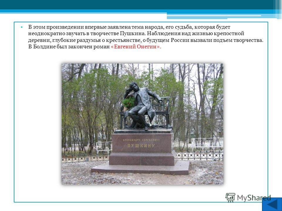 Ведущей темой лирики Пушкина является тема свободы- эта тема видится своеобразным стержнем, проходящим через всё творчество поэта. Мотив политической свободы выражен в стихотворениях «к Чаадаеву», «Деревня». В этих произведениях высказаны идеи, близк