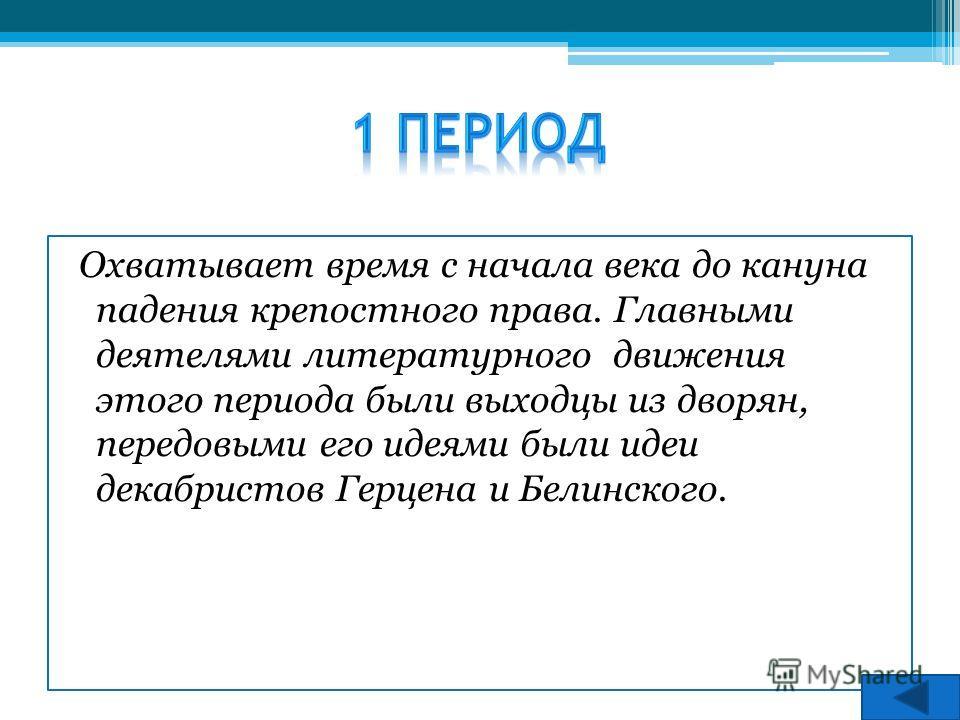 Падение крепостного права в России принесло народным массам освобождение от прямого рабства. Но и после реформы 1861 года в России сохранились многочисленные остатки крепостничества. Развитие капитализма в пореформенной России сопровождалось неслыхан