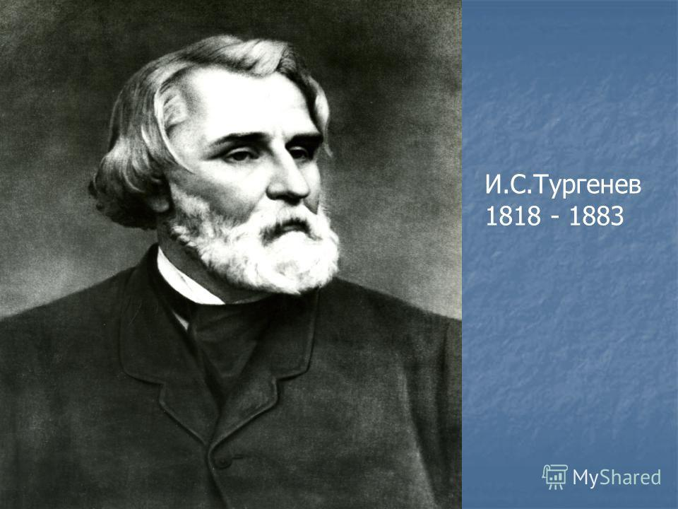 И.С.Тургенев 1818 - 1883