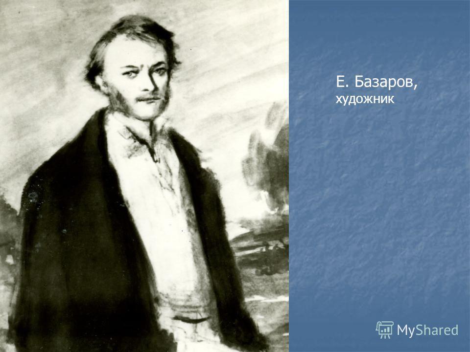 Е. Базаров, художник