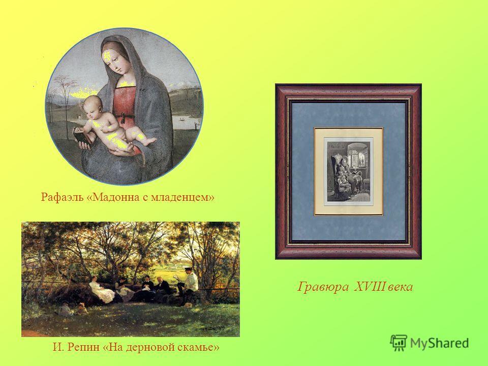 И. Репин «На дерновой скамье» Гравюра XVIII века Рафаэль «Мадонна с младенцем»