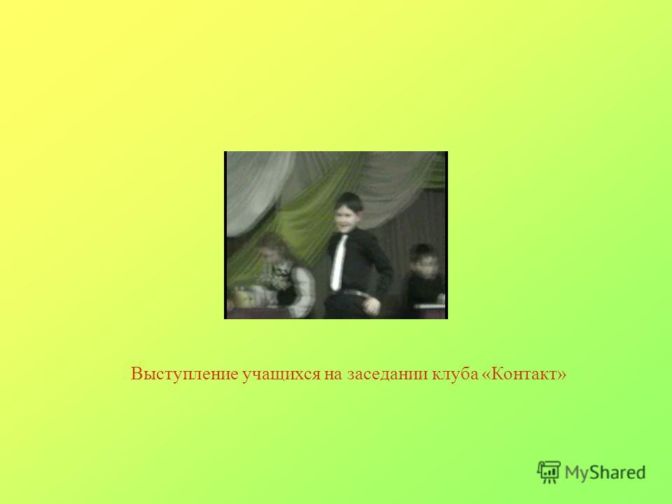Выступление учащихся на заседании клуба «Контакт»