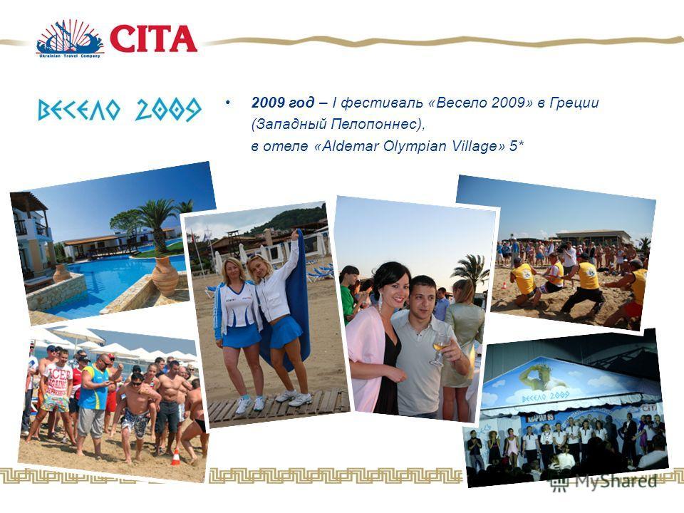 2009 год – I фестиваль «Весело 2009» в Греции (Западный Пелопоннес), в отеле «Aldemar Olympian Village» 5*