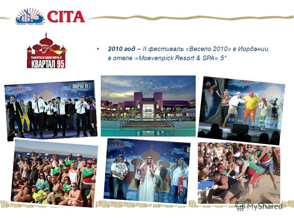2010 год – II фестиваль «Весело 2010» в Иордании, в отеле «Moevenpick Resort & SPA» 5*