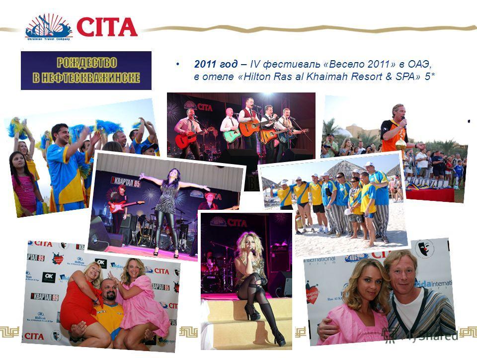 2011 год – IV фестиваль «Весело 2011» в ОАЭ, в отеле «Hilton Ras al Khaimah Resort & SPA» 5*