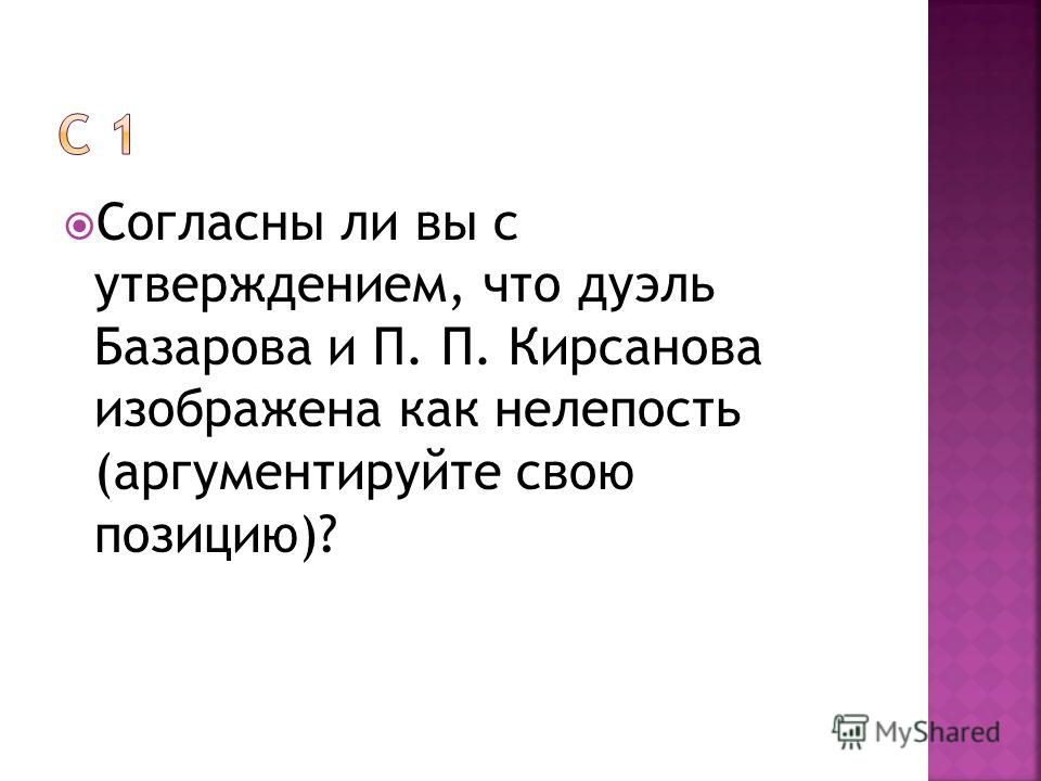 Согласны ли вы с утверждением, что дуэль Базарова и П. П. Кирсанова изображена как нелепость (аргументируйте свою позицию)?