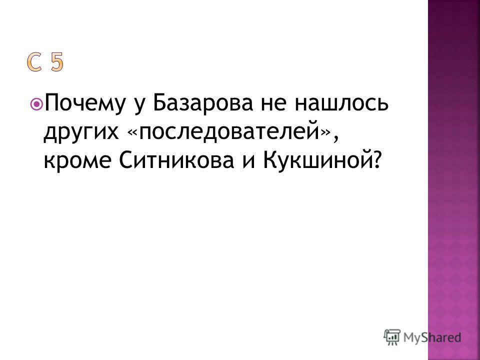 Почему у Базарова не нашлось других «последователей», кроме Ситникова и Кукшиной?