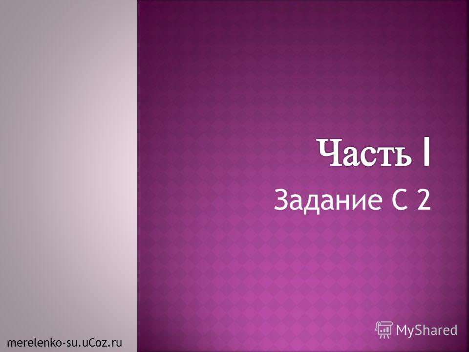 Задание С 2 merelenko-su.uCoz.ru