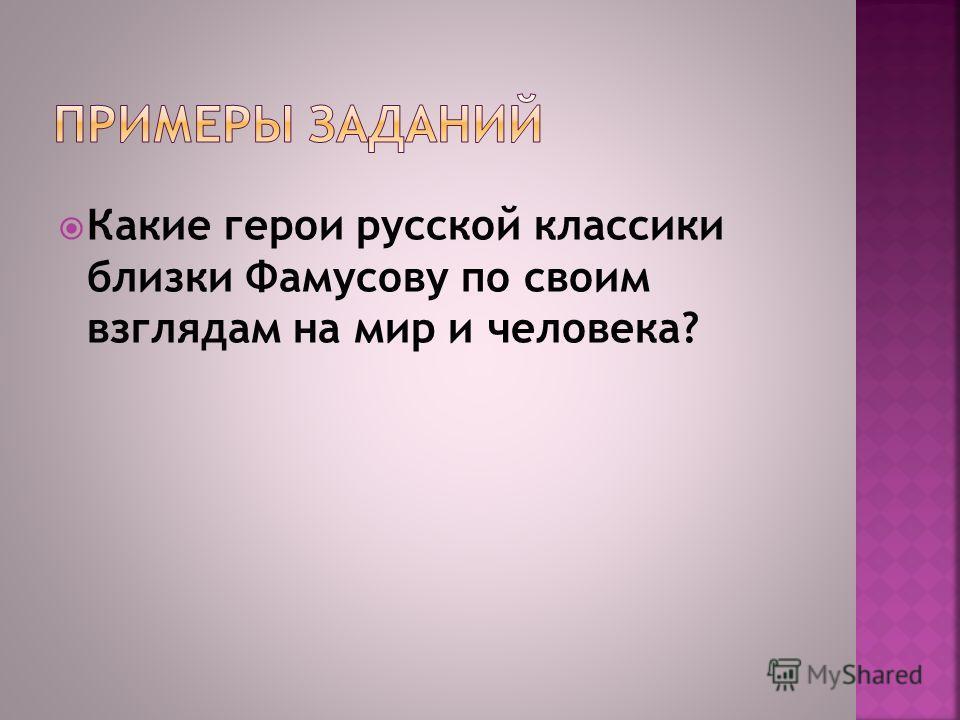 Какие герои русской классики близки Фамусову по своим взглядам на мир и человека?