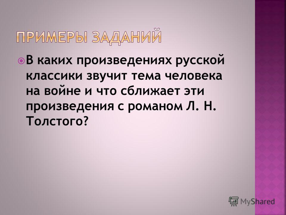 В каких произведениях русской классики звучит тема человека на войне и что сближает эти произведения с романом Л. Н. Толстого?