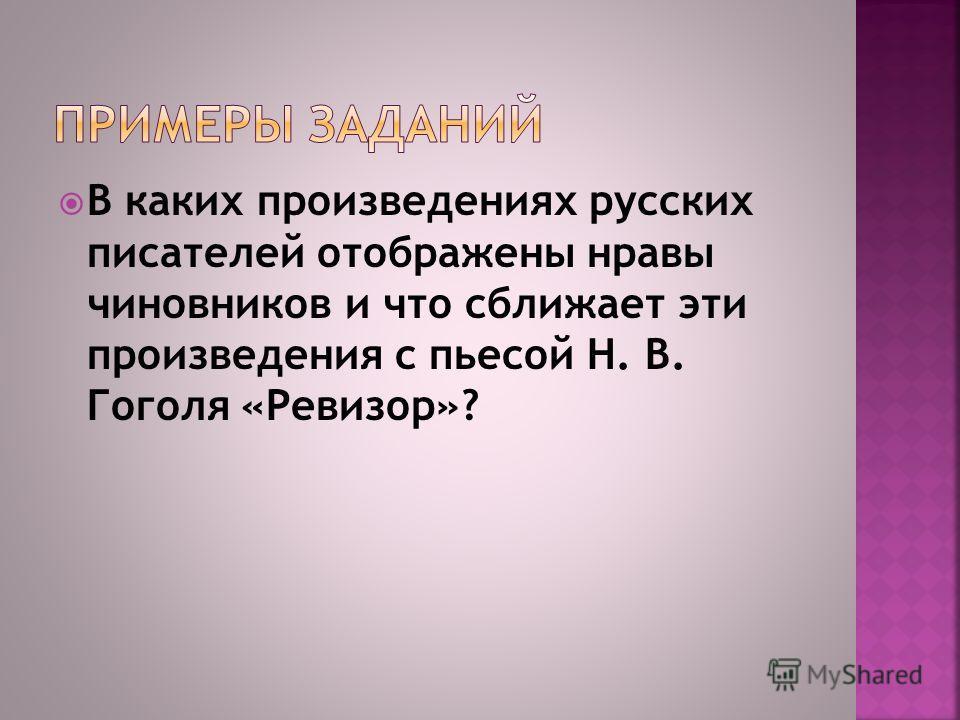 В каких произведениях русских писателей отображены нравы чиновников и что сближает эти произведения с пьесой Н. В. Гоголя «Ревизор»?