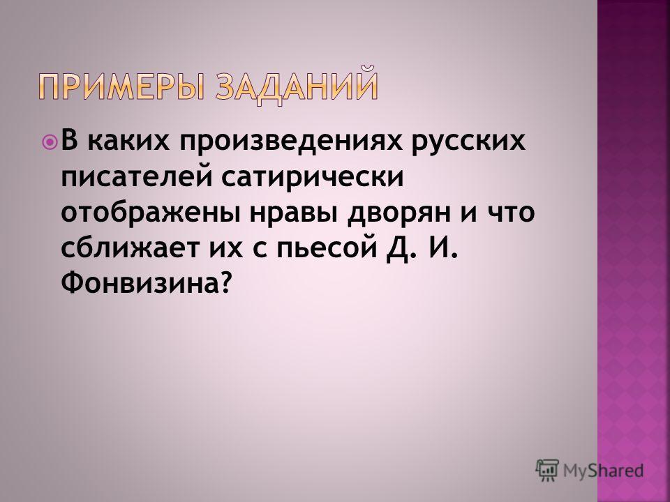 В каких произведениях русских писателей сатирически отображены нравы дворян и что сближает их с пьесой Д. И. Фонвизина?