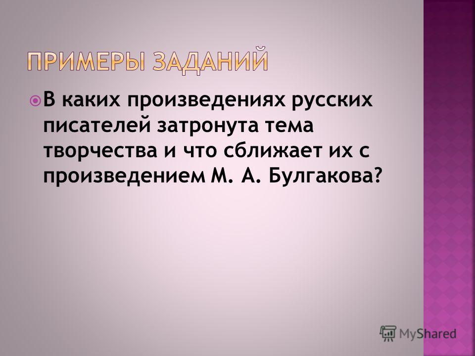 В каких произведениях русских писателей затронута тема творчества и что сближает их с произведением М. А. Булгакова?
