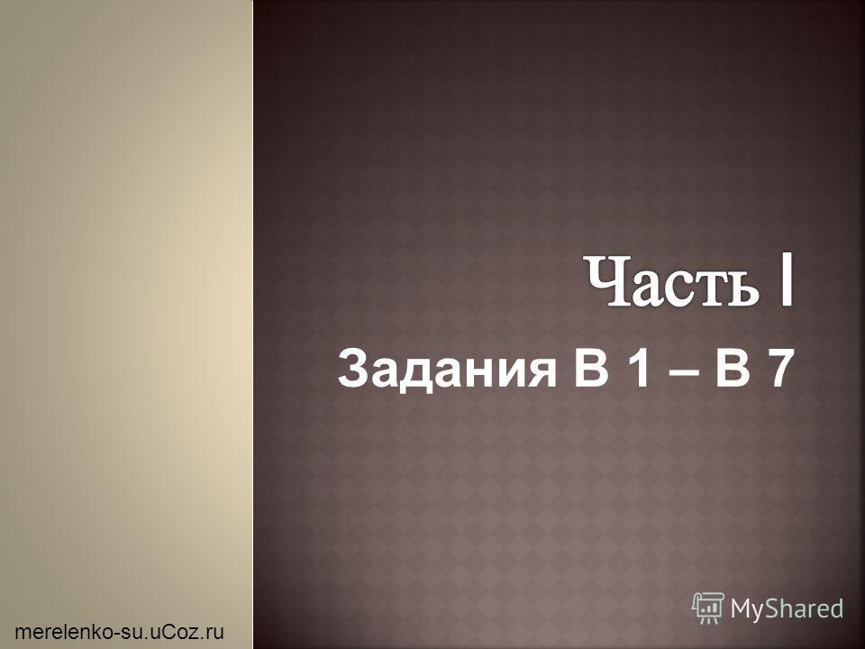 Задания В 1 – В 7 merelenko-su.uCoz.ru