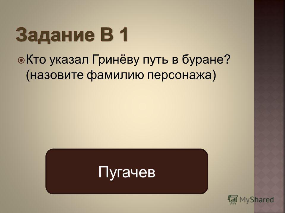 Кто указал Гринёву путь в буране? (назовите фамилию персонажа) Пугачев