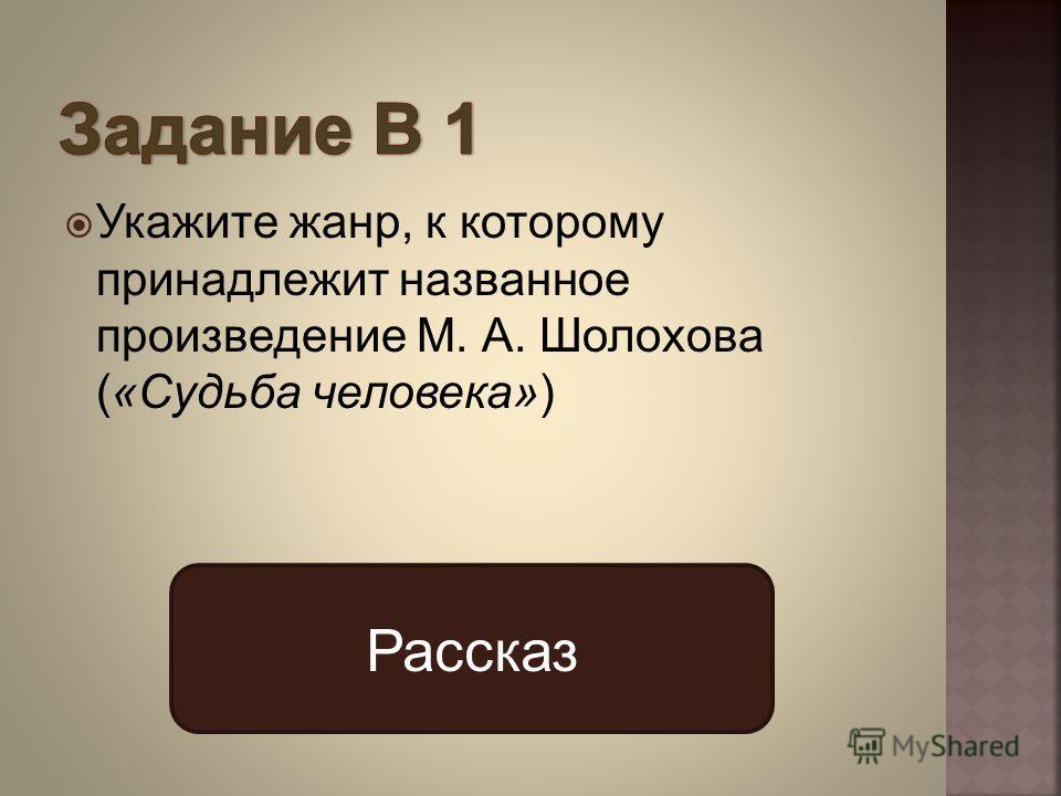 Укажите жанр, к которому принадлежит названное произведение М. А. Шолохова («Судьба человека») Рассказ