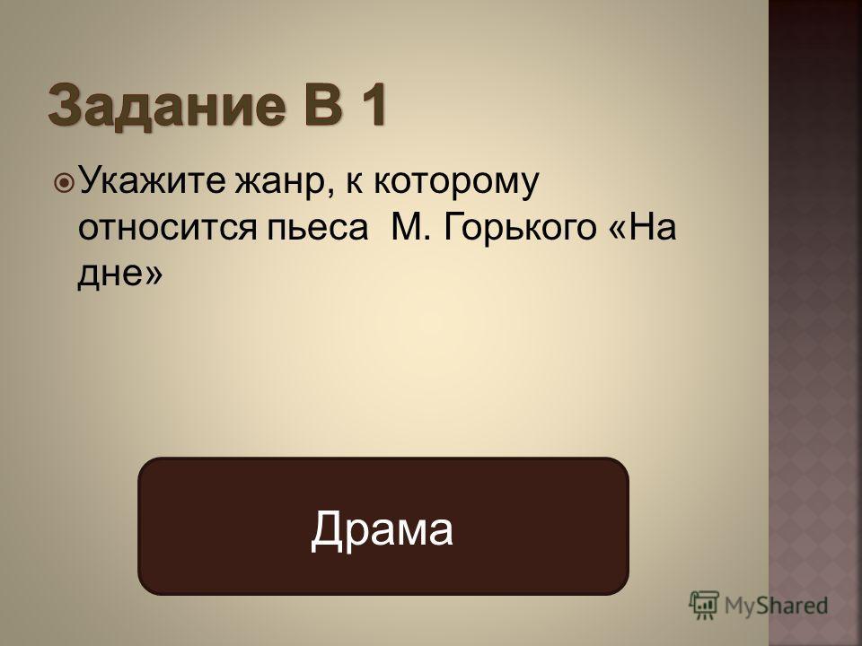Укажите жанр, к которому относится пьеса М. Горького «На дне» Драма