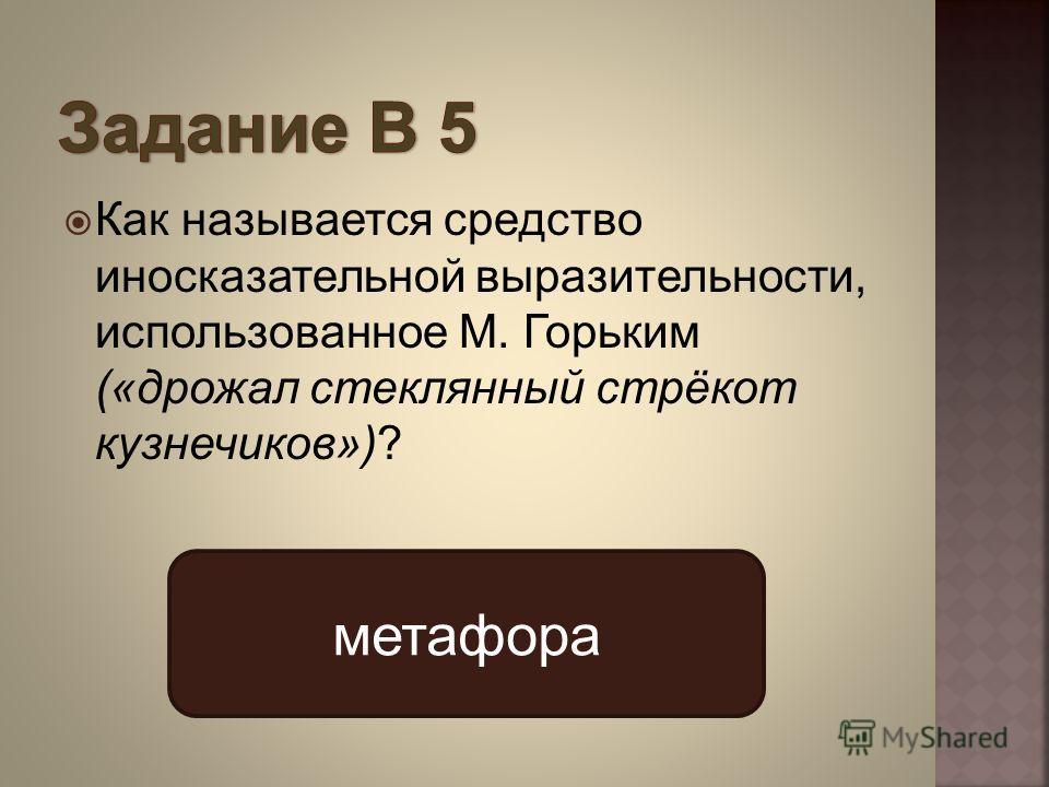 Как называется средство иносказательной выразительности, использованное М. Горьким («дрожал стеклянный стрёкот кузнечиков»)? метафора