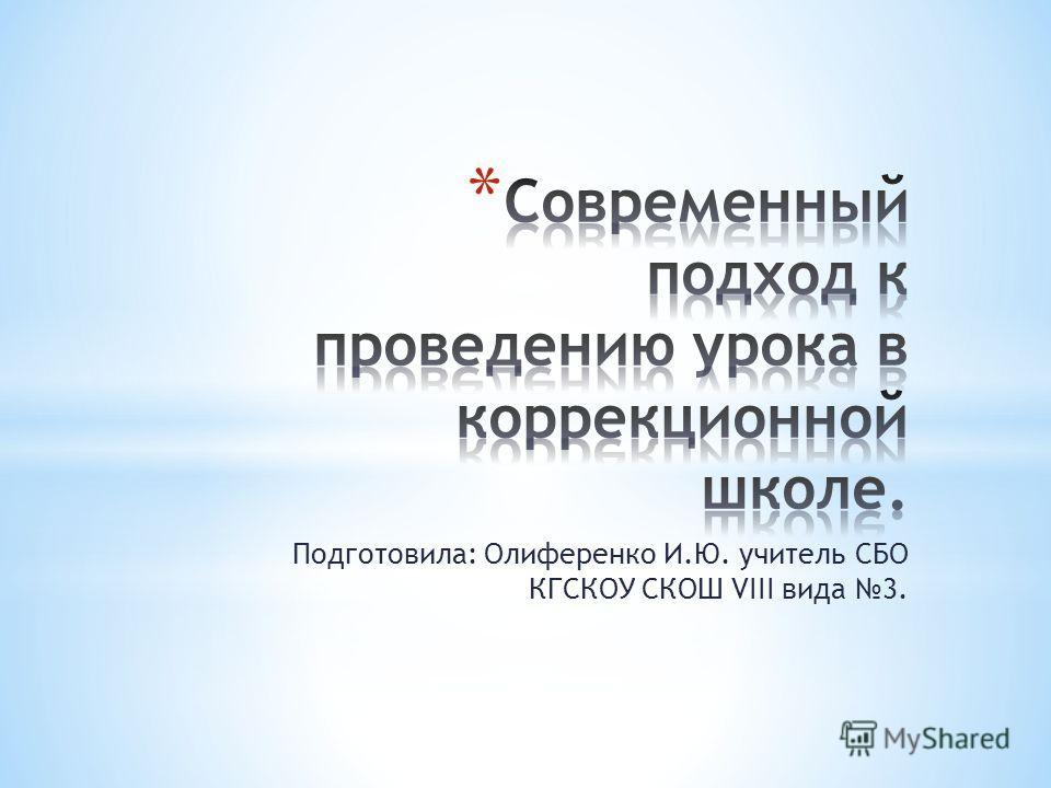 Подготовила: Олиференко И.Ю. учитель СБО КГСКОУ СКОШ VIII вида 3.