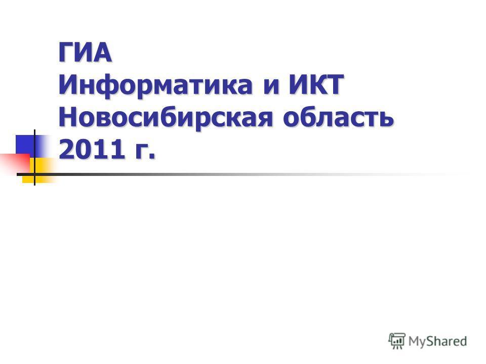 ГИА Информатика и ИКТ Новосибирская область 2011 г.