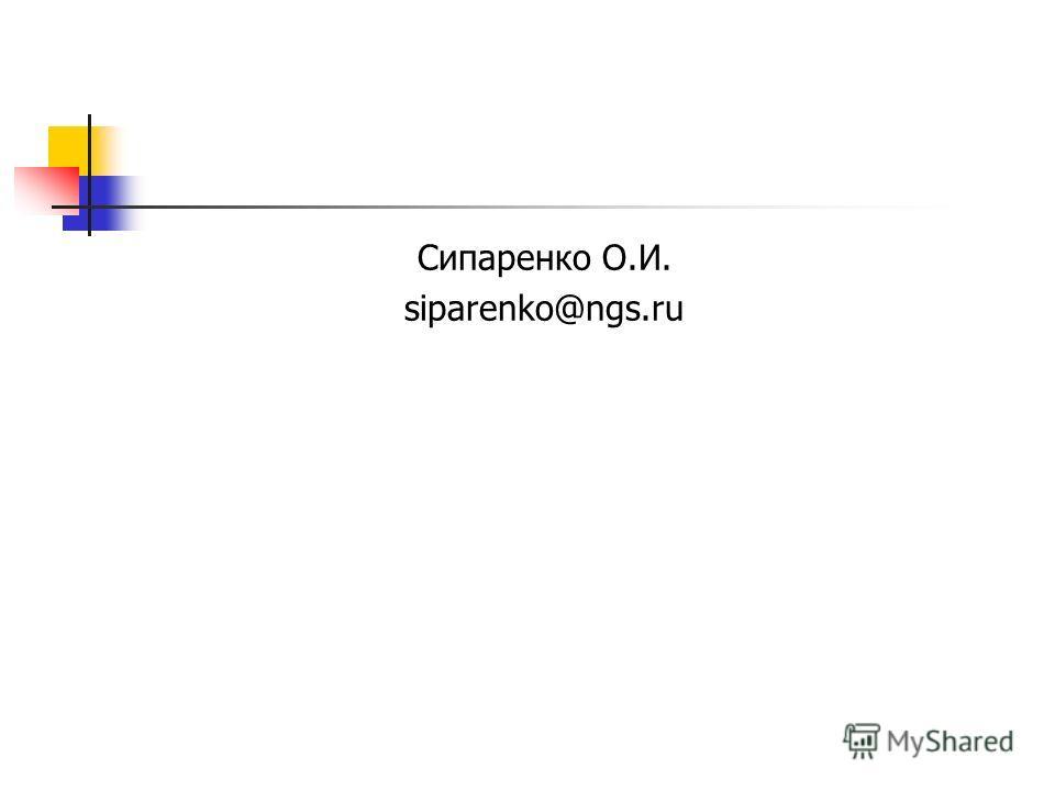 Сипаренко О.И. siparenko@ngs.ru