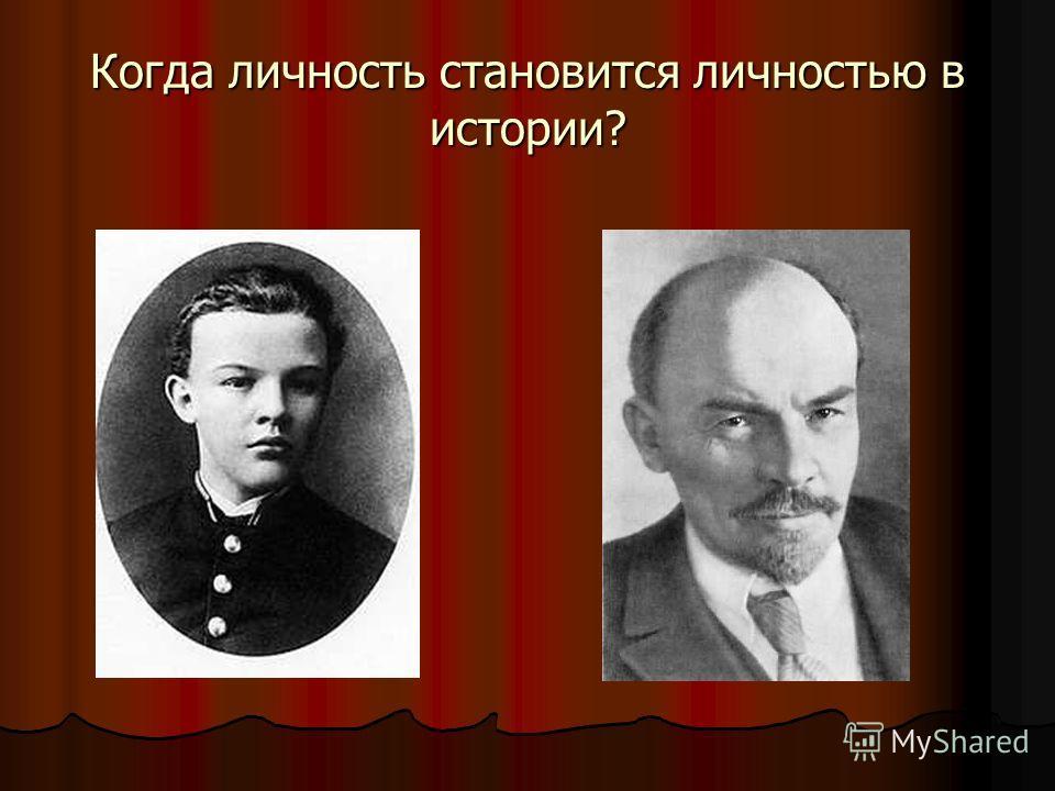 Когда личность становится личностью в истории?