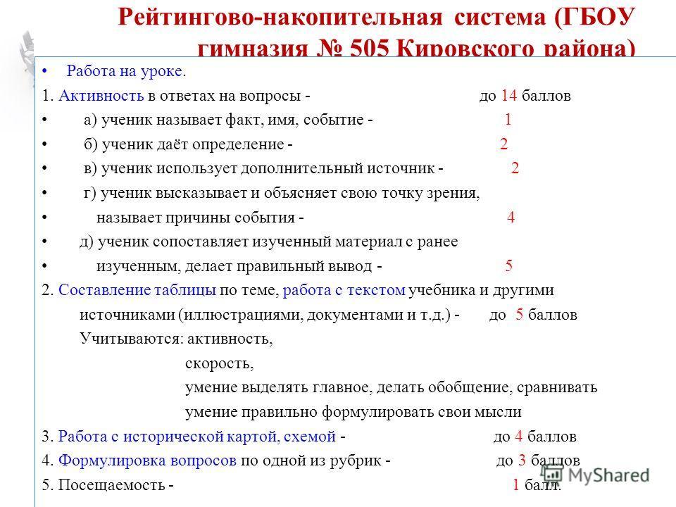Рейтингово-накопительная система (ГБОУ гимназия 505 Кировского района) Работа на уроке. 1. Активность в ответах на вопросы - до 14 баллов а) ученик называет факт, имя, событие - 1 б) ученик даёт определение - 2 в) ученик использует дополнительный ист