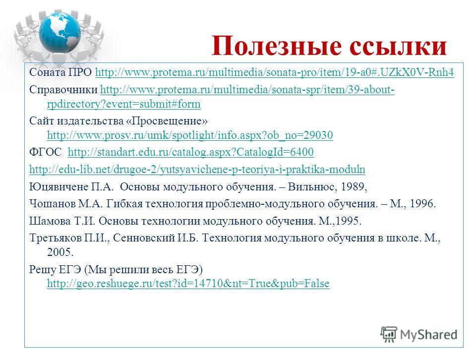 Полезные ссылки Соната ПРО http://www.protema.ru/multimedia/sonata-pro/item/19-a0#.UZkX0V-Rnh4http://www.protema.ru/multimedia/sonata-pro/item/19-a0#.UZkX0V-Rnh4 Справочники http://www.protema.ru/multimedia/sonata-spr/item/39-about- rpdirectory?event
