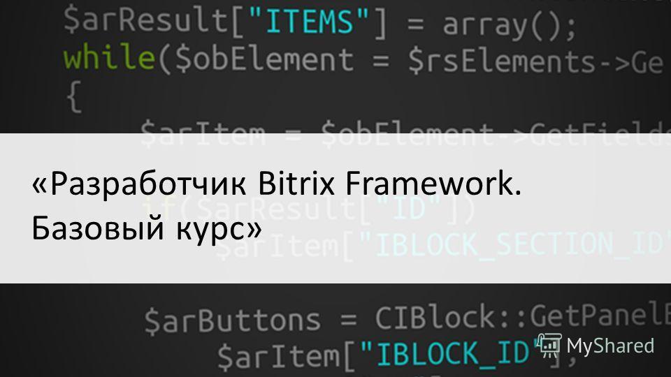 «Разработчик Bitrix Framework. Базовый курс»