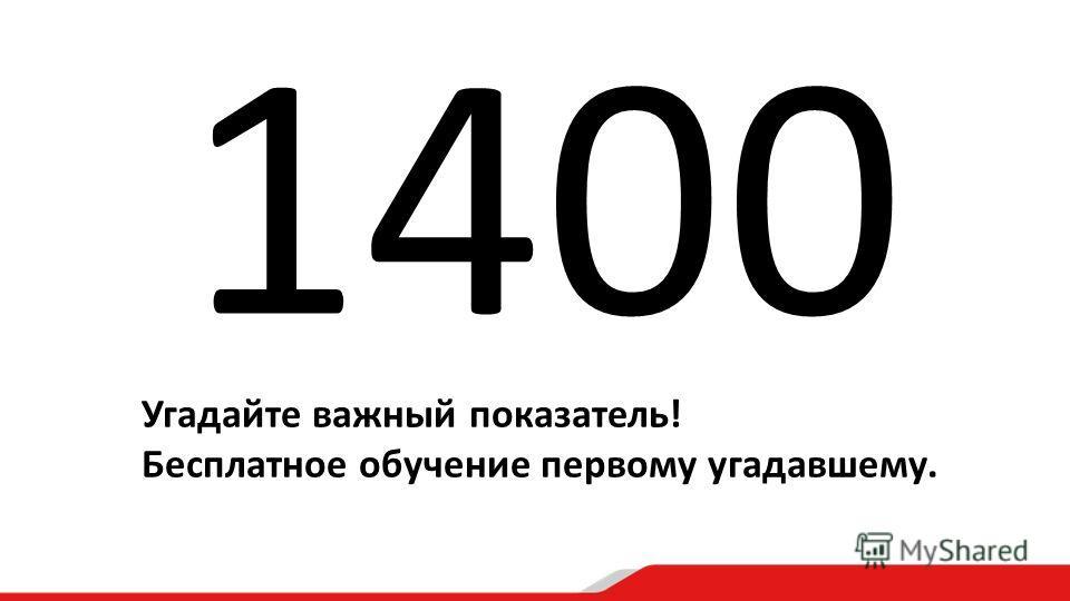 1400 Угадайте важный показатель! Бесплатное обучение первому угадавшему.