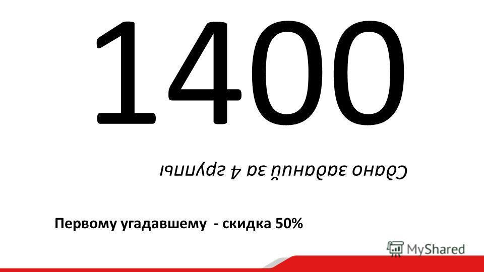 1400 Сдано заданий за 4 группы Первому угадавшему - скидка 50%