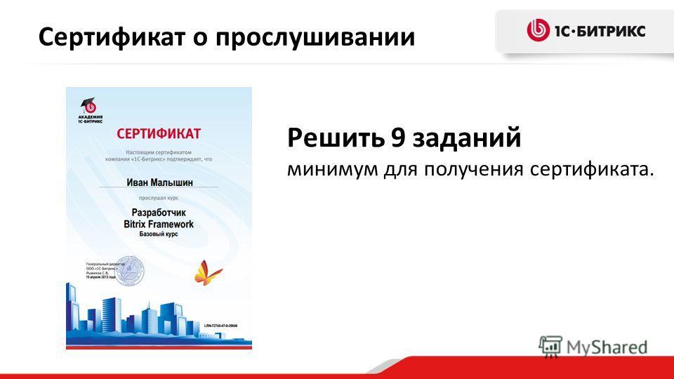 Сертификат о прослушивании Решить 9 заданий минимум для получения сертификата.